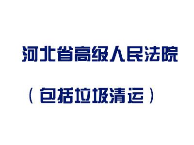 betway官网开户app省高级人民法院(包括垃圾清运)