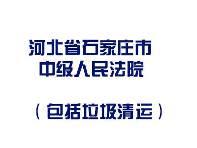 betway官网开户app省必威亚洲官方登录市中级人民法院(包括垃圾清运)