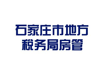 必威亚洲官方登录市地方税务局房管