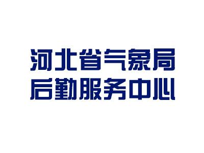 betway官网开户app省气象局后勤服务中心