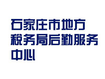 必威亚洲官方登录市地方税务局后勤服务中心